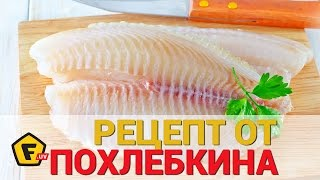 10 минут на подготовку. САМЫЙ БЫСТРЫЙ И ВКУСНЫЙ РЕЦЕПТ. Рыба запеченная на соли в духовке.