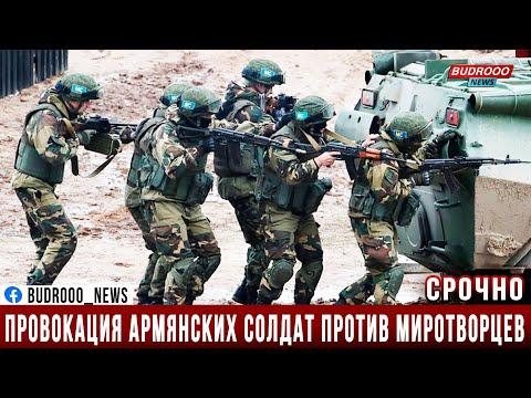 СРОЧНО! Кровавая провокация армянских солдат против российских миротворцев: есть раненые