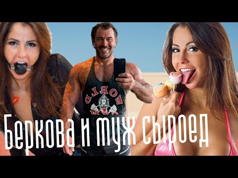 👄Порнозвезда Елена беркова и ее шестой муж сыроед ⚡ выходит замуж⭐💥