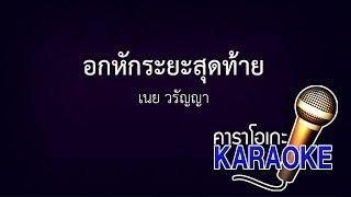 อกหักระยะสุดท้าย - เนย วรัญญา [KARAOKE Version] เสียงมาสเตอร์