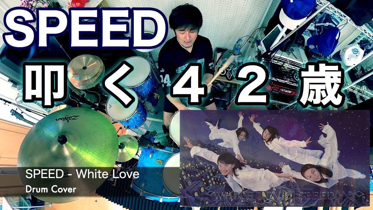 【SPEED - White Love】キモいおっさんが懐かしくてニヤニヤしながら歌いながら小躍りして【叩いてみた】