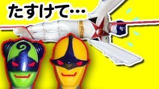 キュウレンジャー☆小さくなったシシレッドオリオン救出大作戦!?・ソフビ・スーパー戦隊・パワーレンジャー・Power Rangers thumbnail