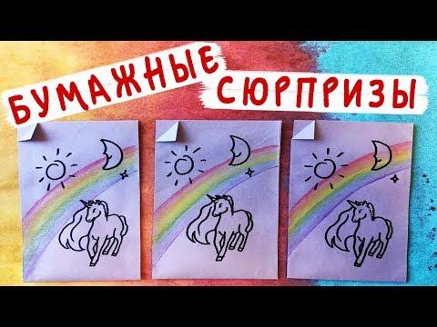 Бумажные сюрпризы / Единороги / Я ухожу с Ютуба?