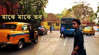 Majhe Majhe Tobo (মাঝে মাঝে তব…