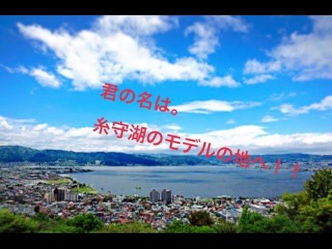 君の名は。糸守湖のモデル諏訪湖!