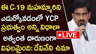 Devineni Uma Addressing the Media About the Failures of YSRCP Government | TDP Allegations on Jagan