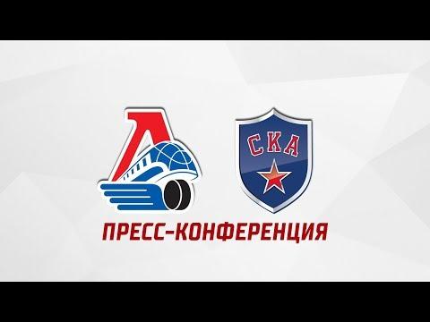«Локомотив» - СКА : пресс-конференция