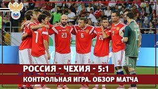 Россия — Чехия — 5:1. Контрольная игра. Обзор матча