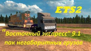 ETS2***Восточный экспресс***пак негабаритных грузов(, 2016-09-17T12:09:00.000Z)