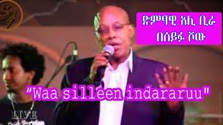Ali Birra Live At Seifu Fantahun Late Show
