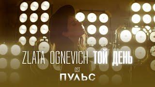 Смотреть клип Злата Огневич - Той День