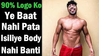 Paise Nhi Hai BODY Kaise Bnau ? Rohit Khatri Fitness