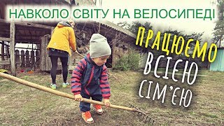 Україна. Суботник, баня і уроки музики на хуторі Обирок (№115) | Двоколісні хроніки