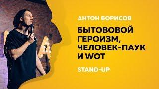 Stand up Стенд ап Бытовой героизм человек паук и WoT Антон Борисов