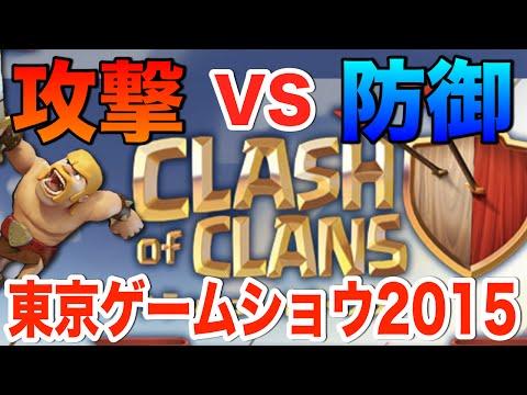 【クラクラ】最強の攻め VS 最硬の守り【東京ゲームショウ2015】