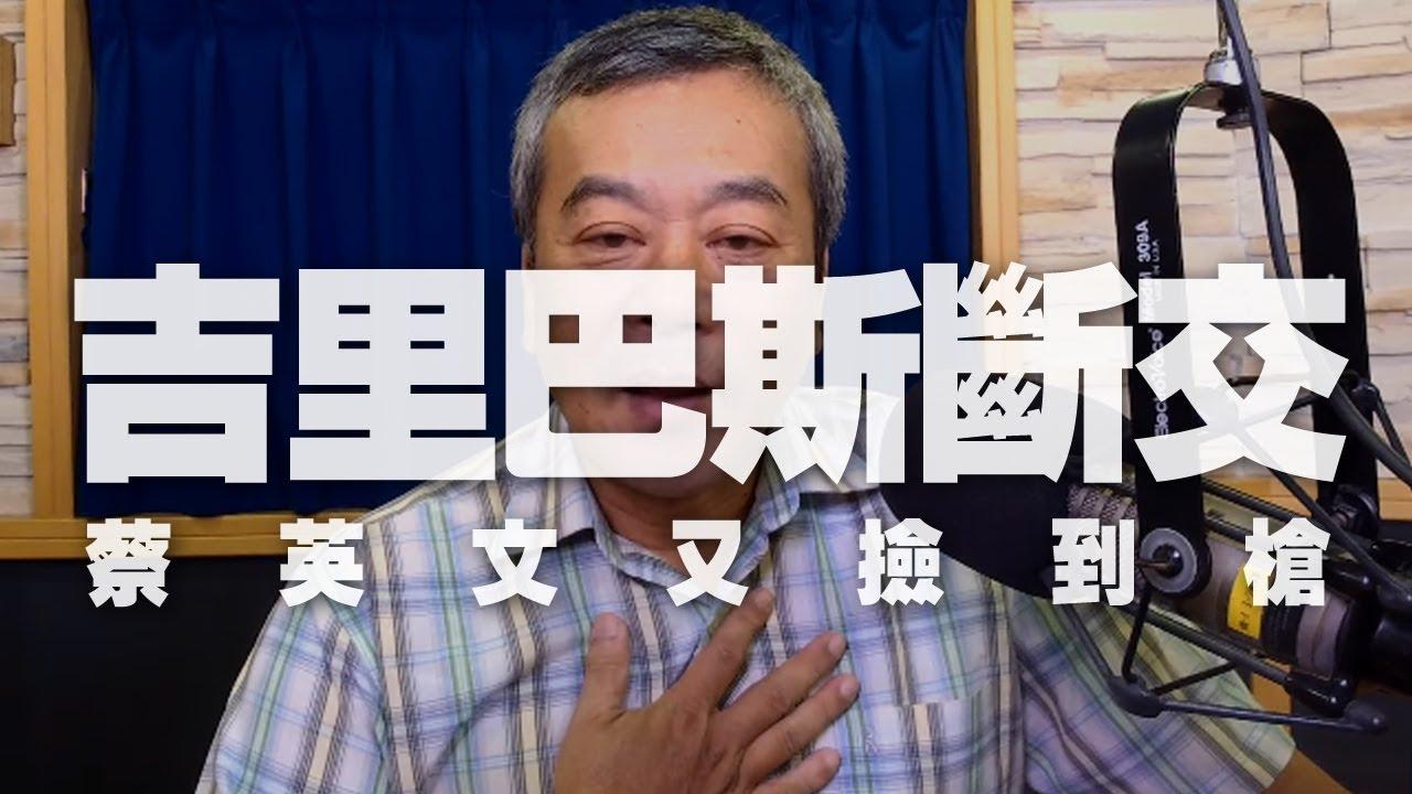 '19.09.20【觀點│小董真心話】蔡英文又撿到槍?吉里巴斯宣布與我斷交 - YouTube