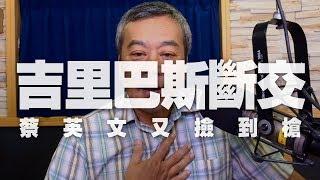 '19.09.20【觀點│小董真心話】蔡英文又撿到槍?吉里巴斯宣布與我斷交