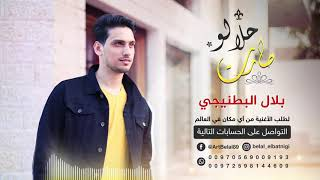 صارت حلالو - اغاني افراح 2020 - بلال البطنيجي