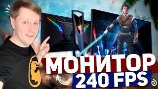 Как Выбрать Монитор для Игрового Пк. Aorus Kd25f: Игровой на Максималках