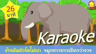 เพลงช้าง ช้าง ช้าง มีเนื้อเพลง ♫ Elephant Song ♫ เพลงเด็๋กอนุบาลคาราโอเกะ indysong kids