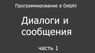 Delphi - диалоги часть 1