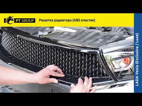 LADA Vesta (Exclusive/Luxe) Решетка радиатора из ABS пластика