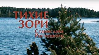ТИХИЕ ЗОРИ Станислава Ростоцкого