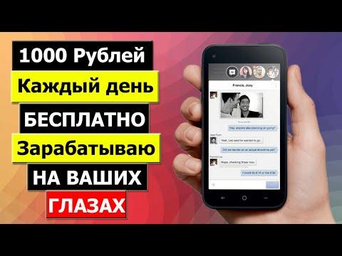 Схема заработка 1000 Рублей в день из дома! Удаленная работа | Заработок в интернете 2020