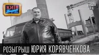 Розыгрыш Юрия Корявченкова (Юзика) | Труп, чемодан, деньги ... | Вечерний Киев 2015