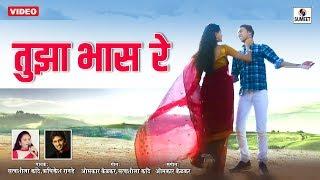 Tujha Bhas Re Marathi Love Song Making Sumeet Music