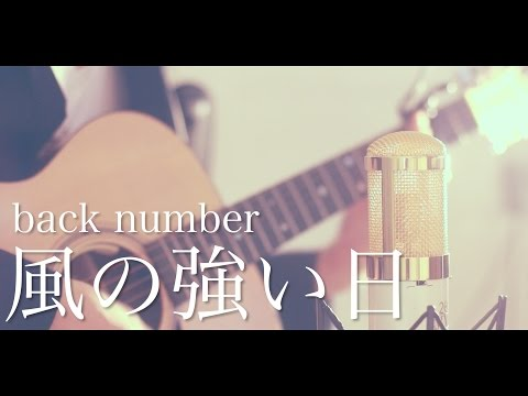 風の強い日 / back number (cover)