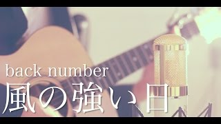 風の強い日/back number cover back number さんの『風の強い日』を カ...