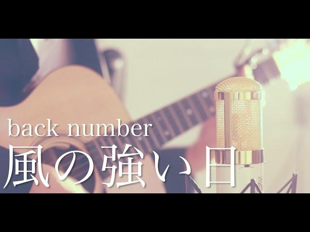 風の強い日 / back number (cover)