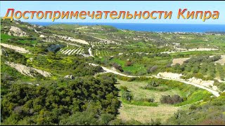 Кипр за три копейки Достопримечательности Кипра Водопад Креммиолис