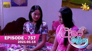 Ahas Maliga | Episode 757 | 2021-01-15 Thumbnail