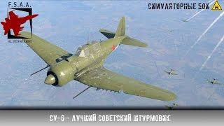 Су-6 - Лучший советский штурмовик - War Thunder(, 2016-10-16T20:59:44.000Z)