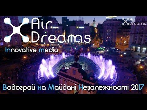 Фонтаны в Киеве на Майдане Независимости. Fountains in Kyiv. Eurovision 2017 #SkyNewsUA