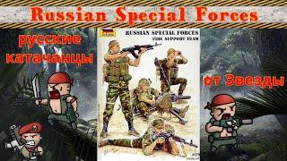 ZVEZDA. Российский спецназ. Группа огневой поддержки