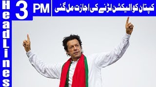 Imran Khan Cleared To Contest From NA-95 - Headlines 3 PM - 25 June 2018 - Dunya News