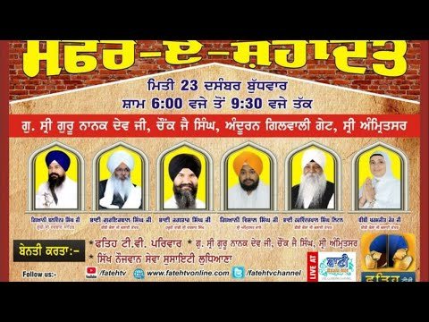 Live-Now-Safar-E-Shahdat-Gurmat-Samgam-From-Amritsar-Punjab-23-Dec-2020