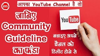 YouTube Community Guideline Explained in Hindi   By Ishan