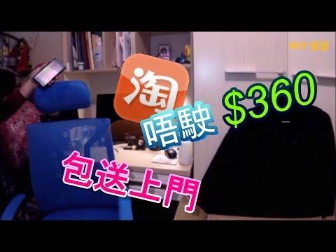 淘寶開箱系列   電腦椅子  平靚正 HK$4xx 送到上門