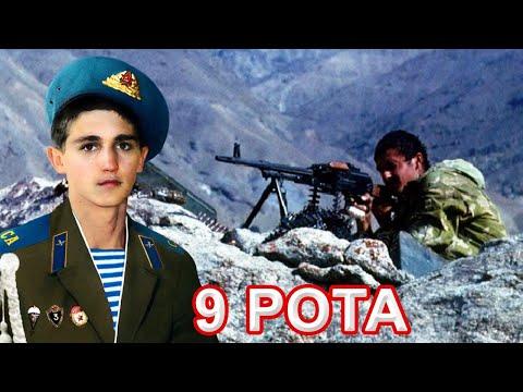 ПЕСНЯ ЗА ДУШУ БЕРЁТ!👍 9 РОТА. Подвигу советских десантников посвящается…