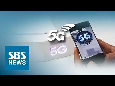 """5G 개통되자 LTE 느려졌다"" 불만 폭주, KT는 해결했다지만… / SBS"