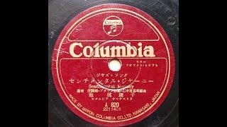 池 真理子 (1917 - 2000) 78rpm / Columbia - A-820(211401), 1950年7月...