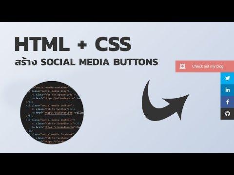 สร้าง Social Media Buttons | HTML + CSS