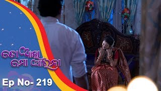 To Akhi Mo Aaina | Full Ep 219 | 12th Sept 2018 | Odia Serial - TarangTV