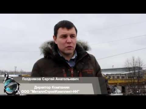 Видео Нижний новгород металлопрокат прайс лист