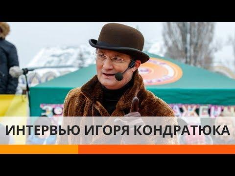 Игорь Кондратюк проиграл спор журналистке и дал эксклюзивное интервью
