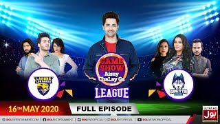 Game Show Aisay Chalay Ga League | 22nd Ramzan 2020 | Danish Taimoor Show | 16th May 2020